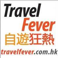 自遊狂熱 TravelFever