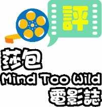 Mind Too Wild