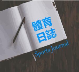 體育日誌 Sports Journal
