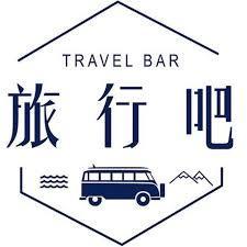 Travel Bar 旅行吧!