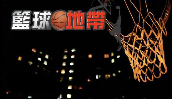 NBA裡面的變種人-下集