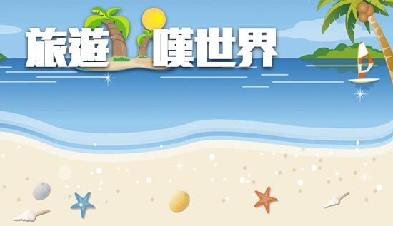 [亞洲萬里通] - 日本三萬里玩到盡沖繩遊記