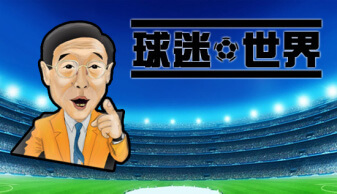 """日本足球之父 川淵三郎解構日本足球""""騰飛""""之謎"""